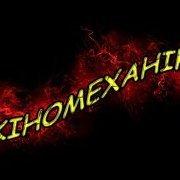 KIHOMEXAHIK